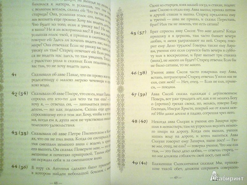 Иллюстрация 15 из 20 для Древний Патерик   Лабиринт - книги. Источник: D8  _