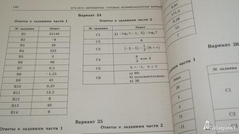 Егэ 2014 математика задача решение ответ решение задач по математике i предел функции