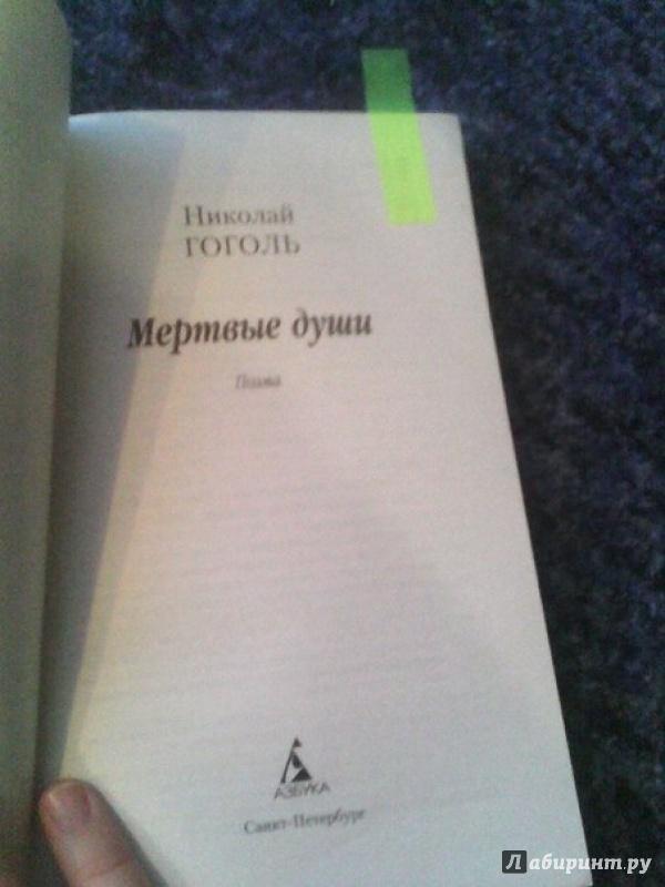 Иллюстрация 10 из 10 для Мертвые души - Николай Гоголь | Лабиринт - книги. Источник: Кононенко  Катя