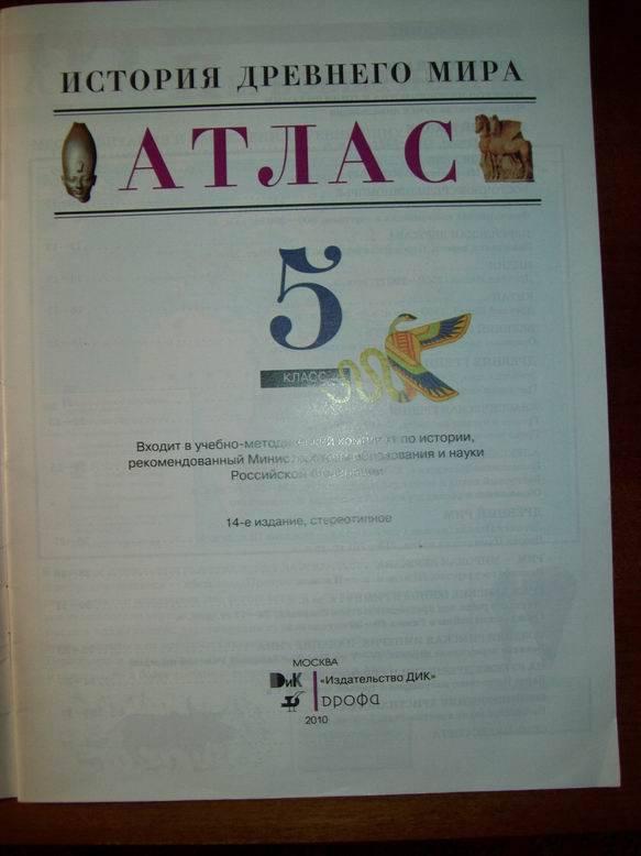 Иллюстрация 21 из 34 для История древнего мира. 5 класс. Атлас. ФГОС | Лабиринт - книги. Источник: lettrice