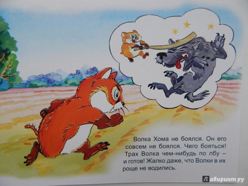 Иллюстрация 41 из 47 для Как Хома на дальнее поле за рощу ходил - Альберт Иванов | Лабиринт - книги. Источник: Мелкова  Оксана