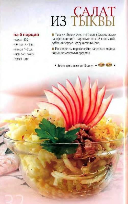 Иллюстрация 16 из 24 для Лучшие рецепты | Лабиринт - книги. Источник: Спанч Боб