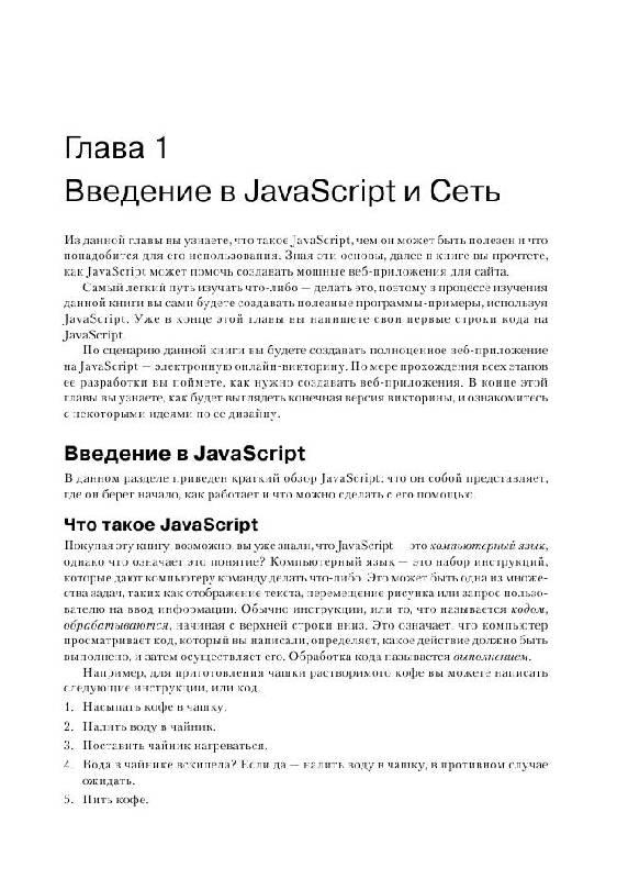 Иллюстрация 2 из 7 для JavaScript. Руководство программиста - Вилтон, МакПик | Лабиринт - книги. Источник: knigoved