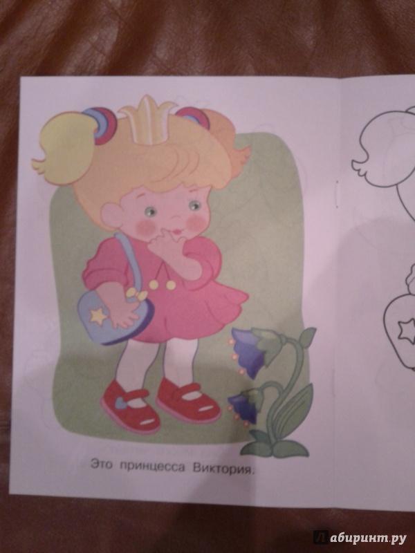 Иллюстрация 11 из 18 для Маленькие принцессы | Лабиринт - книги. Источник: Луганская  Aнна
