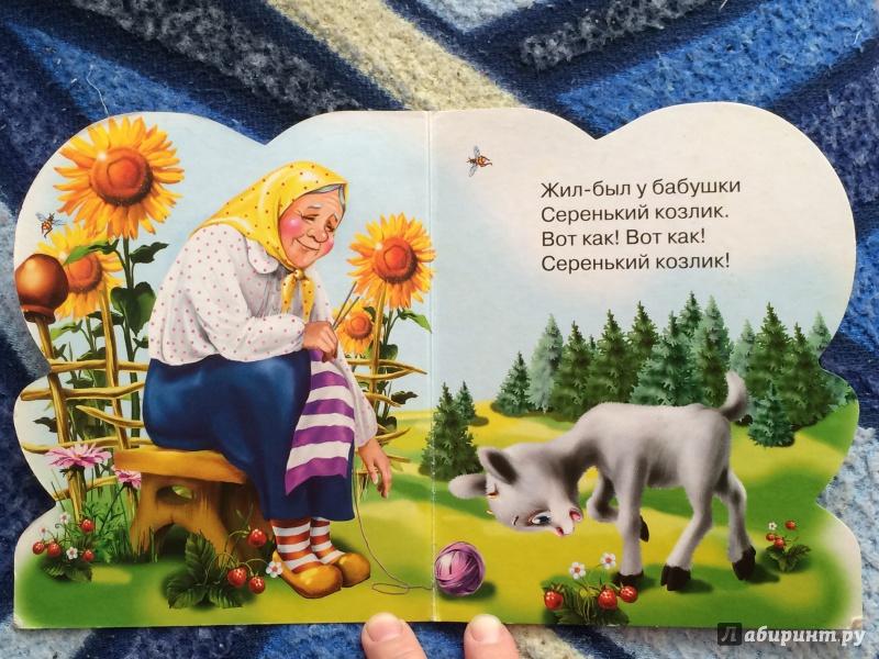 Иллюстрация 2 из 6 для Серенький козлик   Лабиринт - книги. Источник: Виктория Дынникова (Стрельцова)