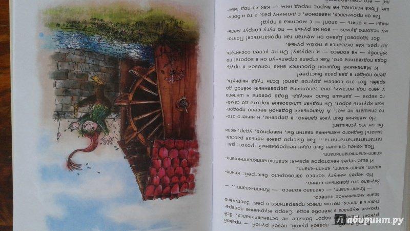 Иллюстрация 51 из 69 для Маленькая Баба-Яга. Маленький Водяной. Маленькое Привидение - Отфрид Пройслер   Лабиринт - книги. Источник: Ослина  Татьяна Михайловна