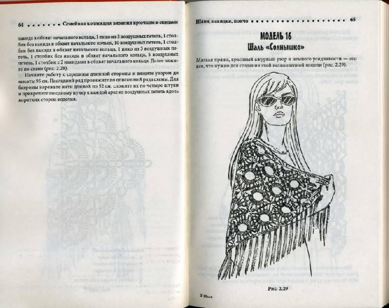 Иллюстрация 18 из 24 для Шали, пончо, накидки | Лабиринт - книги. Источник: Юта
