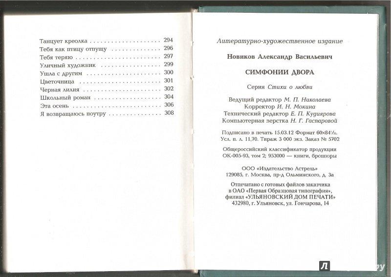 Иллюстрация 8 из 24 для Симфонии двора - Александр Новиков   Лабиринт - книги. Источник: Alex