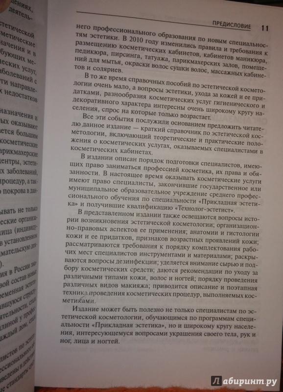 Иллюстрация 3 из 5 для Основы эстетической косметологии - Юлия Дрибноход | Лабиринт - книги. Источник: Annexiss