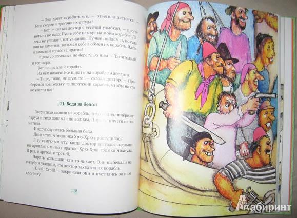 Иллюстрация 30 из 65 для Доктор Айболит - Корней Чуковский | Лабиринт - книги. Источник: brrrr
