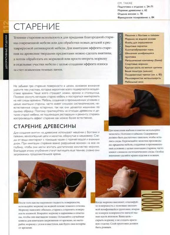 Иллюстрация 20 из 38 для Отделка древесины. Иллюстрированное руководство - Мик Аллен | Лабиринт - книги. Источник: Joker