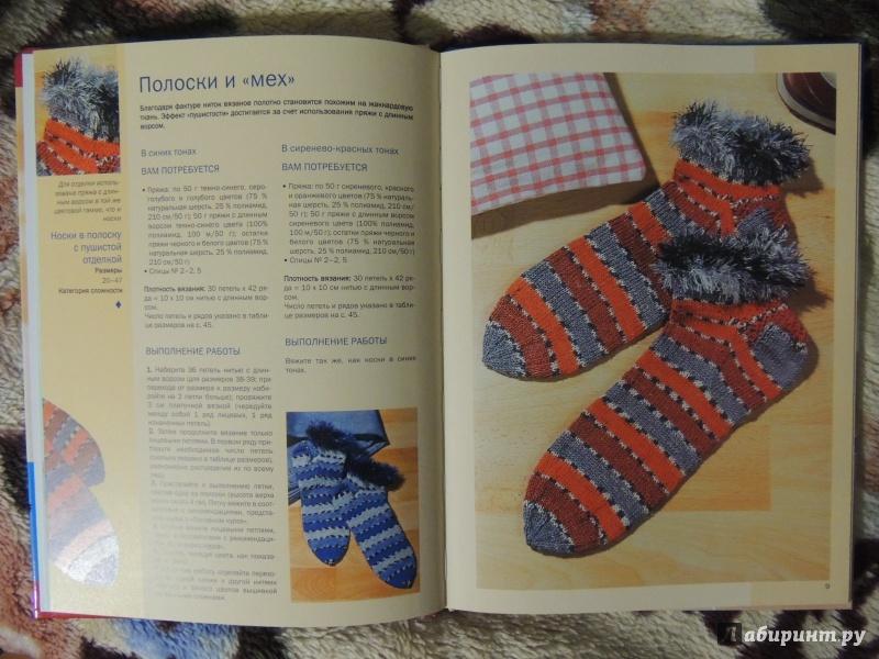 Иллюстрация 12 из 18 для Замечательные носки - Жанне Граф | Лабиринт - книги. Источник: WasiaShtein