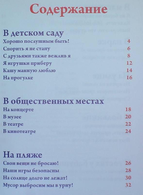 Иллюстрация 8 из 20 для Быть послушным хорошо! - Ольга Корнеева | Лабиринт - книги. Источник: Кенгурова Наталья