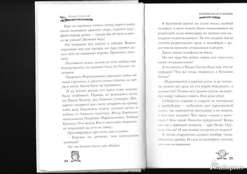 Иллюстрация 12 из 17 для Богатыристика Кости Жихарева - Михаил Успенский | Лабиринт - книги. Источник: и-н