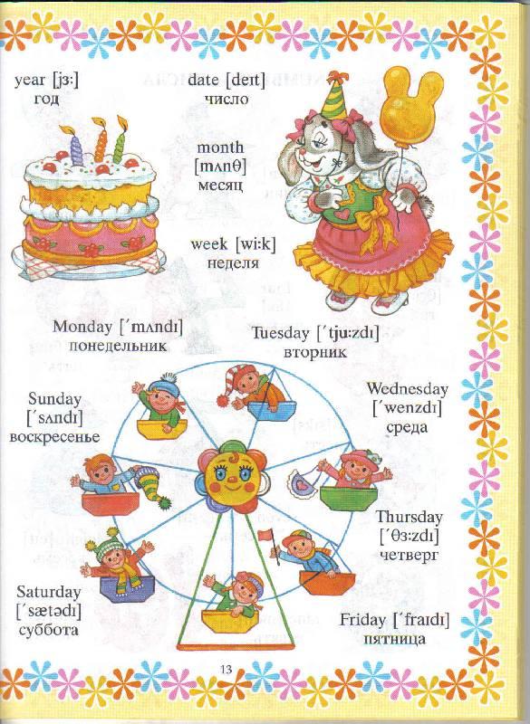 Иллюстрация 5 из 8 для Мой первый английский словарик в картинках - Елена Ганул | Лабиринт - книги. Источник: Книголюбитель