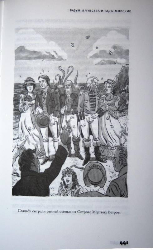 Иллюстрация 21 из 21 для Разум и чувства и гады морские - Бен Уинтерс   Лабиринт - книги. Источник: Aleni