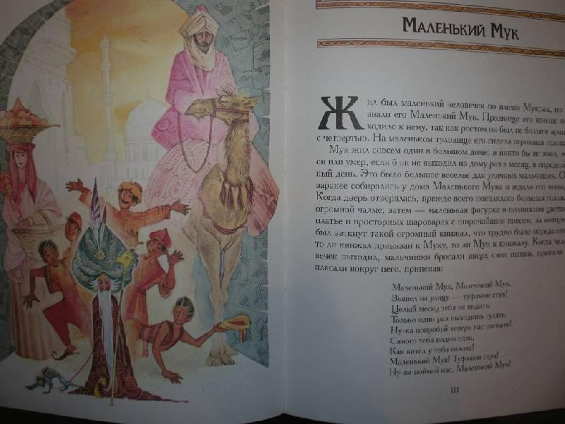 Иллюстрация 6 из 35 для Сказки - Вильгельм Гауф | Лабиринт - книги. Источник: Tiger.