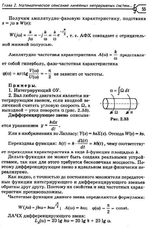 Иллюстрация 9 из 12 для Теория автоматического управления: Учебное пособие - Савин, Елсуков, Пятина | Лабиринт - книги. Источник: Рыженький