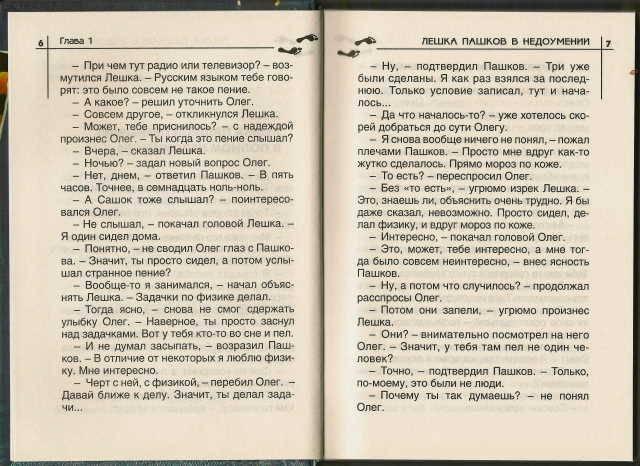 Иллюстрация 1 из 2 для Загадка театральной премьеры - Иванов, Устинова   Лабиринт - книги. Источник: _Елена_