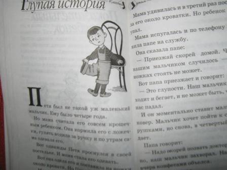нее зощенко рассказ глупая история картинки хотите сделать