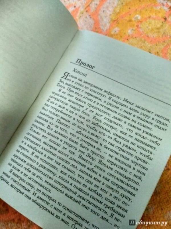 Иллюстрация 9 из 12 для После ссоры - Анна Тодд | Лабиринт - книги. Источник: Вышегородцева  Юля