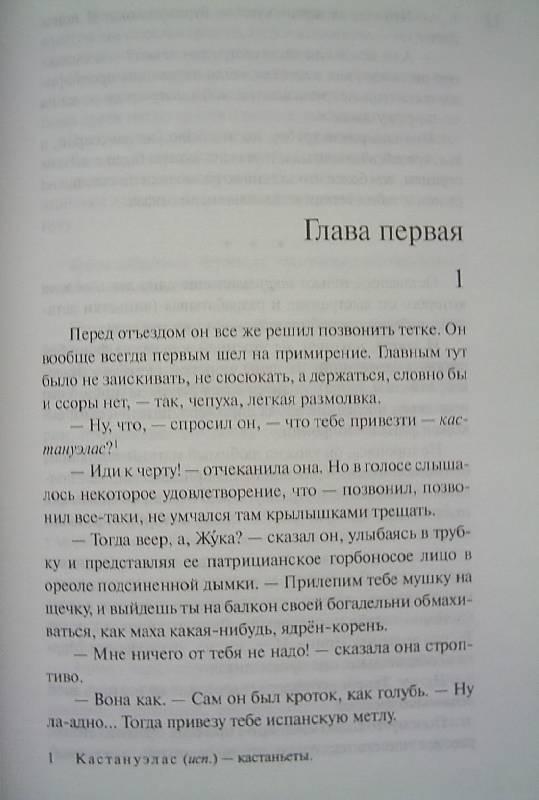 Иллюстрация 2 из 7 для Белая голубка Кордовы - Дина Рубина | Лабиринт - книги. Источник: АлЮр