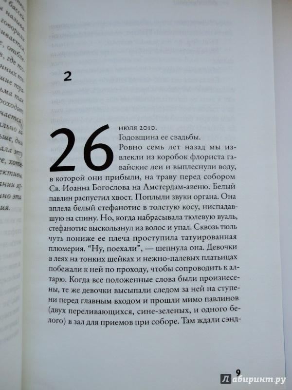 Иллюстрация 10 из 13 для Синие ночи - Джоан Дидион | Лабиринт - книги. Источник: blackbunny33