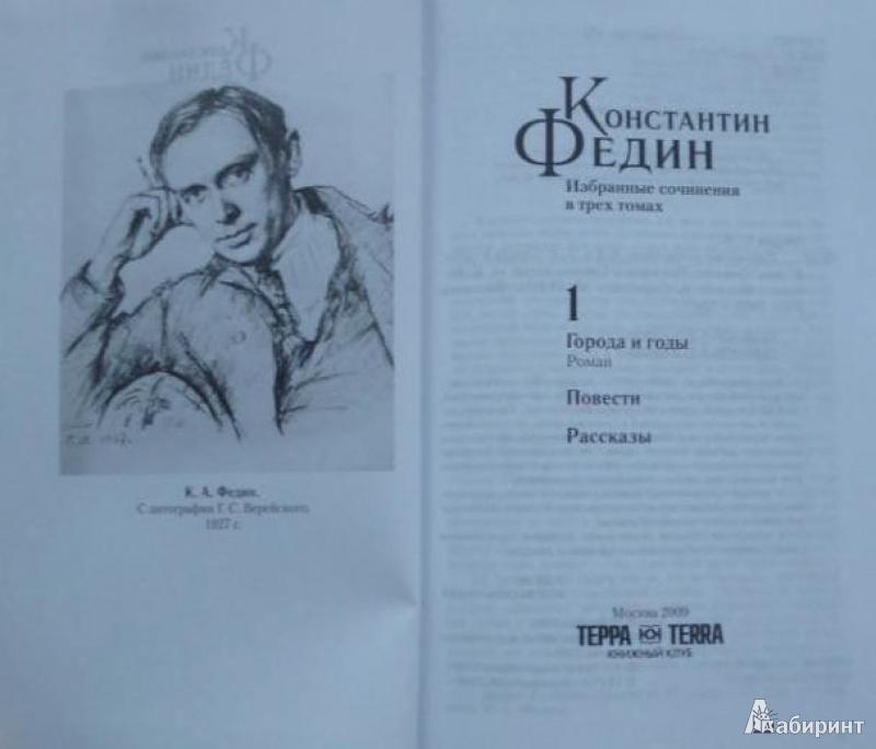 Иллюстрация 3 из 13 для Избранные сочинения в 3-х томах - Константин Федин | Лабиринт - книги. Источник: Большой любитель книг