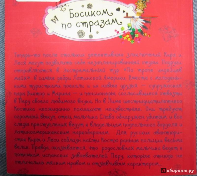 Иллюстрация 2 из 6 для Босиком по стразам - Дарья Калинина   Лабиринт - книги. Источник: Елизовета Савинова