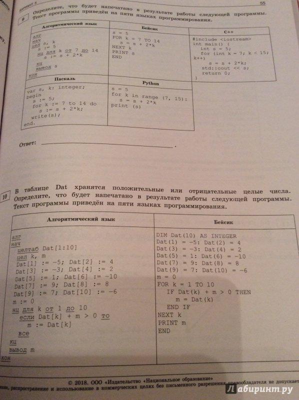 информатика типовые экзаменационные варианты