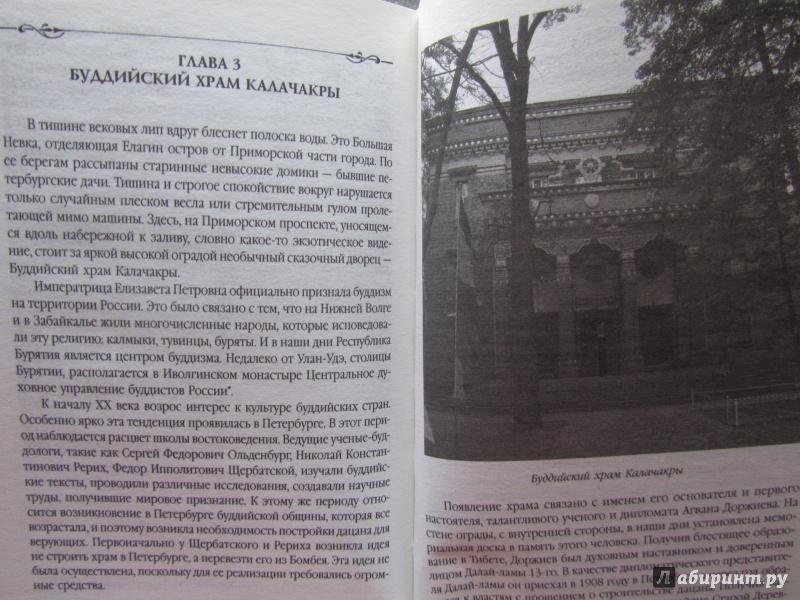 Иллюстрация 29 из 30 для Самые известные храмы Санкт-Петербурга - Жигало, Тукиянен | Лабиринт - книги. Источник: Марина