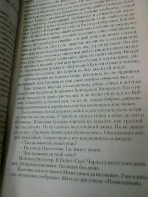 Иллюстрация 9 из 9 для Герцог. Подарок от Гумбольдта - Сол Беллоу | Лабиринт - книги. Источник: lettrice
