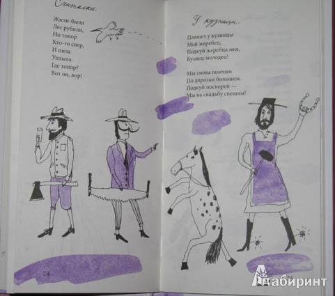 Иллюстрация 23 из 44 для Грустный кондитер   Лабиринт - книги. Источник: brrrr