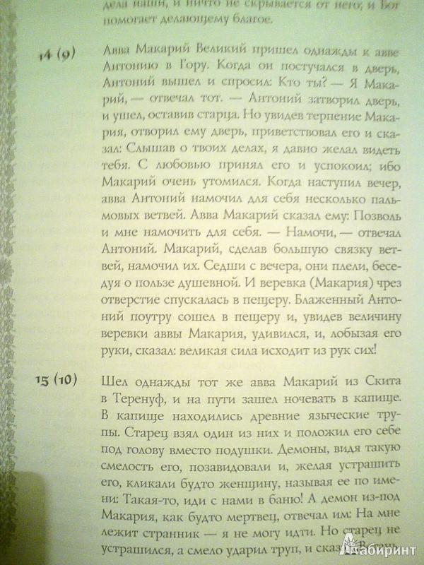 Иллюстрация 16 из 20 для Древний Патерик   Лабиринт - книги. Источник: D8  _