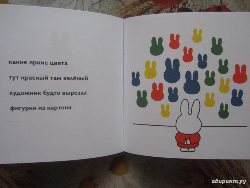 Иллюстрация 6 из 8 для Миффи в музее - Дик Брюна | Лабиринт - книги. Источник: Александрова  Анна Леонидовна