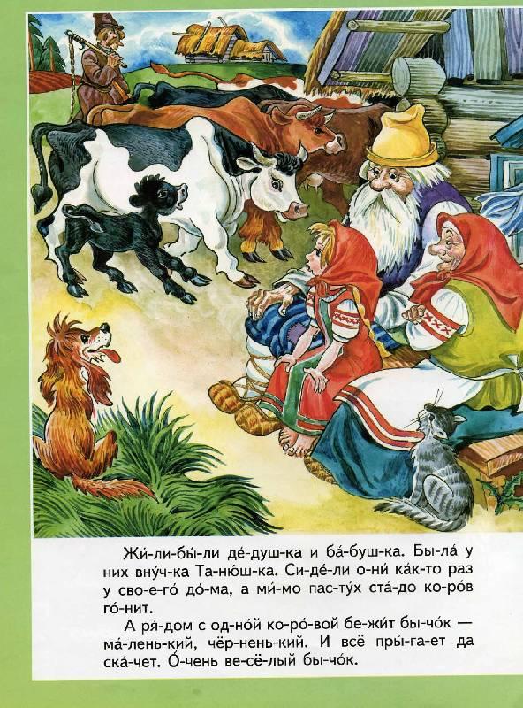 Иллюстрация 6 из 7 для Соломенный бычок, смоляной бочок | Лабиринт - книги. Источник: Rin@