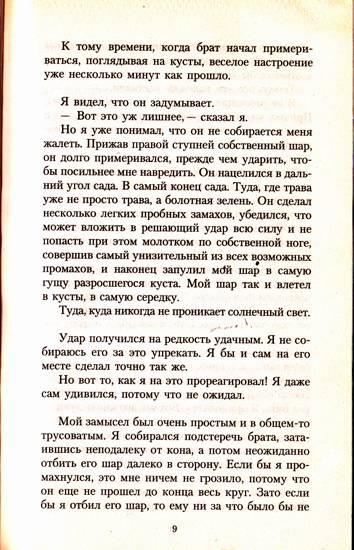 Иллюстрация 17 из 17 для Наивно. Супер - Эрленд Лу | Лабиринт - книги. Источник: Суворова  Александра