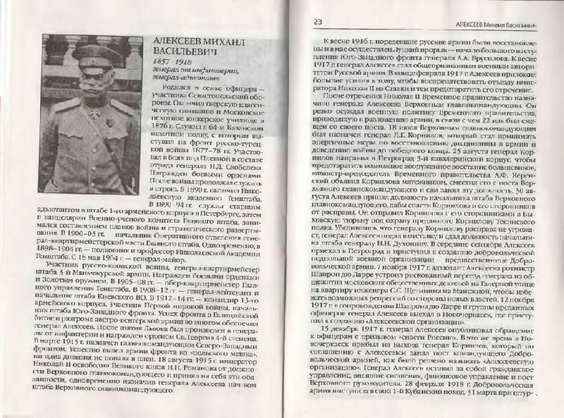 Иллюстрация 1 из 19 для Белое движение. 900 биографий крупнейших представителей русского военного зарубежья - Рудольф Шмаглит   Лабиринт - книги. Источник: Юта