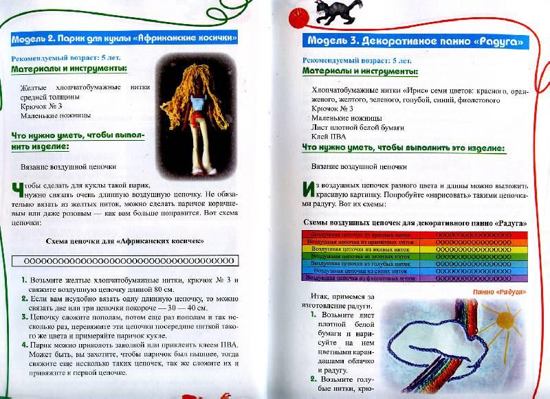 Иллюстрация 15 из 22 для Учись вязать, маленькая мастерица - Татьяна Олейник | Лабиринт - книги. Источник: Росинка