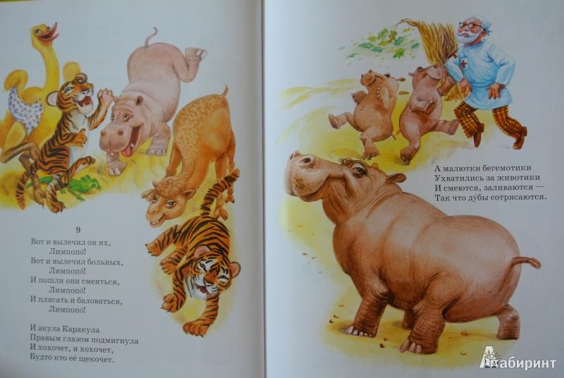 Иллюстрация 7 из 30 для Муха-цокотуха - Корней Чуковский | Лабиринт - книги. Источник: Шляжко  Наталья Александровна
