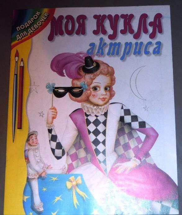 Иллюстрация 1 из 6 для Моя кукла актриса | Лабиринт - книги. Источник: Iwolga