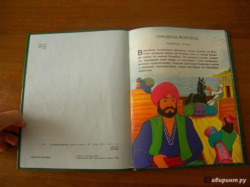 Иллюстрация 26 из 31 для Синдбад-мореход и другие сказки | Лабиринт - книги. Источник: Oresta