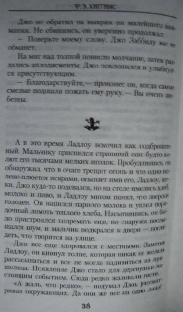 Иллюстрация 20 из 23 для Черная книга секретов - Ф. Хиггинс   Лабиринт - книги. Источник: Leyla
