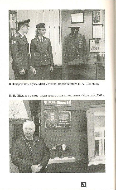 Иллюстрация 37 из 45 для Щелоков - Сергей Кредов | Лабиринт - книги. Источник: АГП