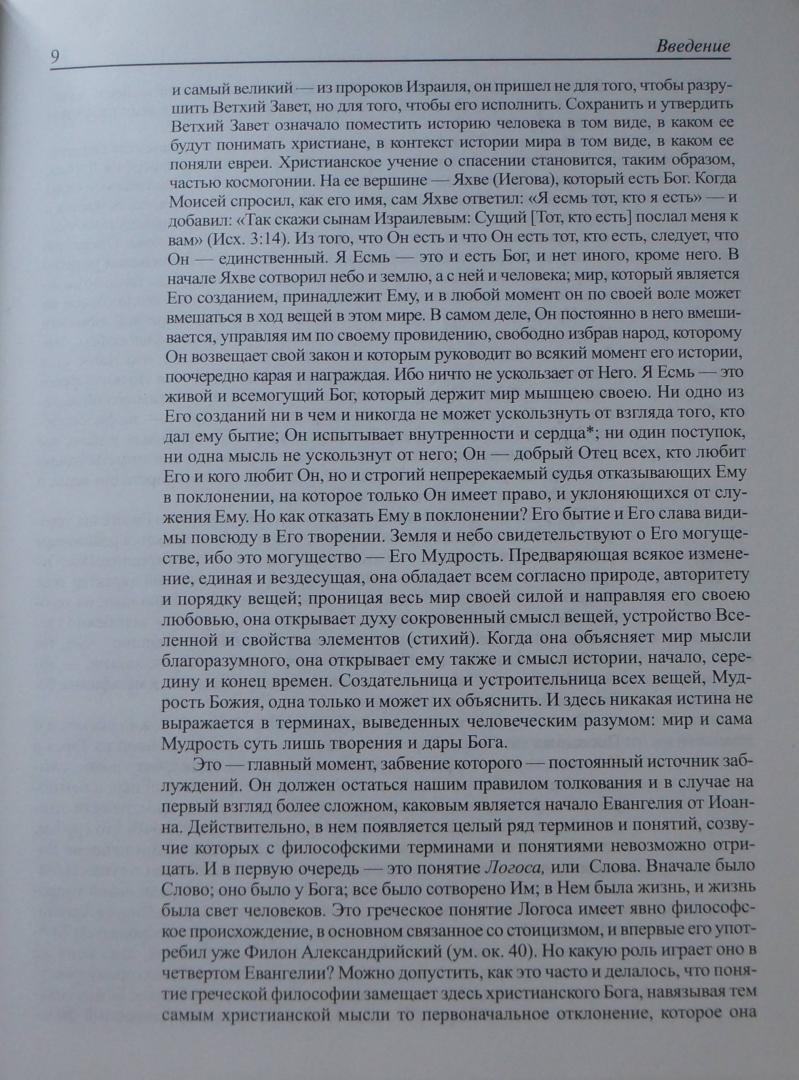 Иллюстрация 8 из 14 для Философия в средние века - Этьен Жильсон | Лабиринт - книги. Источник: Д
