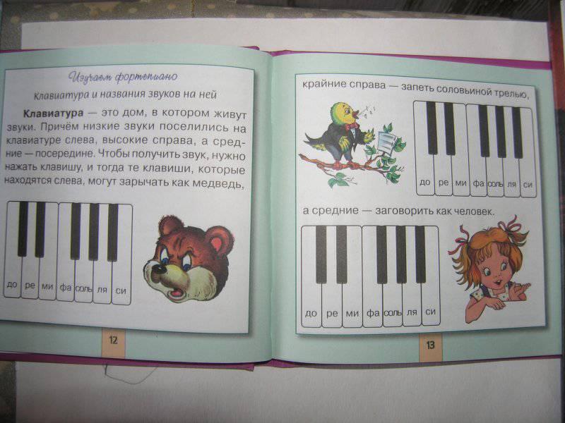 Иллюстрация 19 из 22 для До-ре-ми - Галина Шалаева | Лабиринт - книги. Источник: Нютка