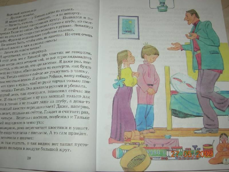 Иллюстрация 1 из 20 для Золотые слова. Рассказы советских писателей   Лабиринт - книги. Источник: Соловей