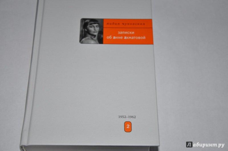 Иллюстрация 1 из 5 для Записки об Анне Ахматовой: Том 2. 1952-1962 - Лидия Чуковская | Лабиринт - книги. Источник: jonstewart