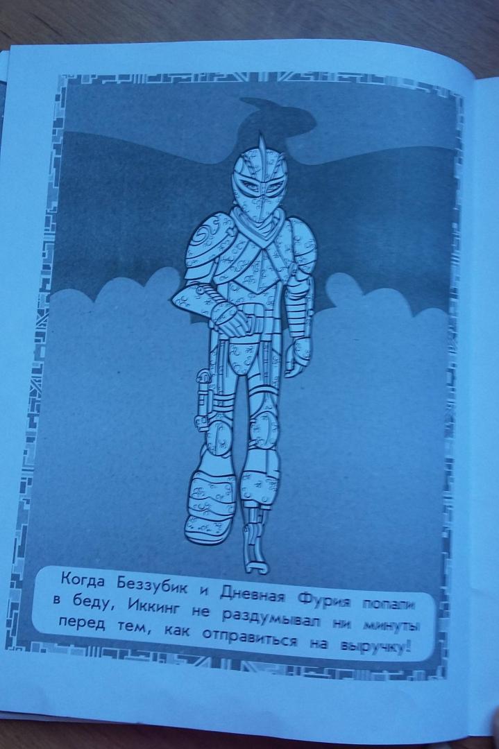Иллюстрация 8 из 16 для Как приручить дракона 3. Раскраска ...