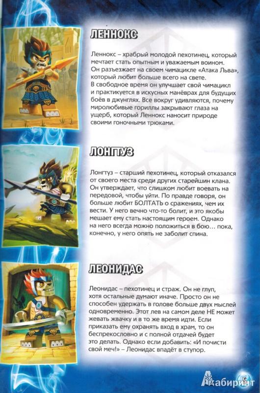 Иллюстрация 6 из 11 для Львы и орлы | Лабиринт - книги. Источник: Ирина Викторовна